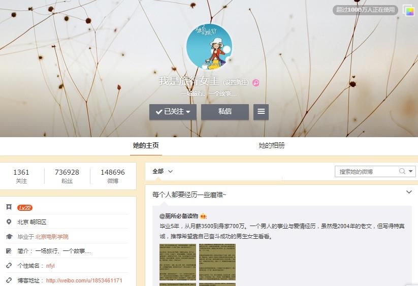 KOL on Weibo