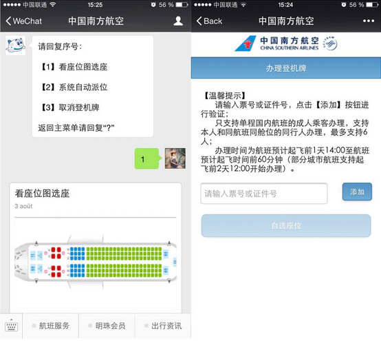 Southern China Airlines on WeChat